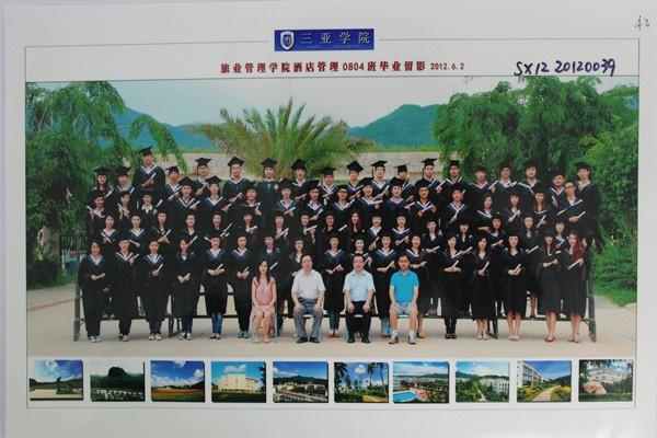 三亚学院旅业管理学院酒店管理0804班毕业留影-旅业校友 三亚学院旅