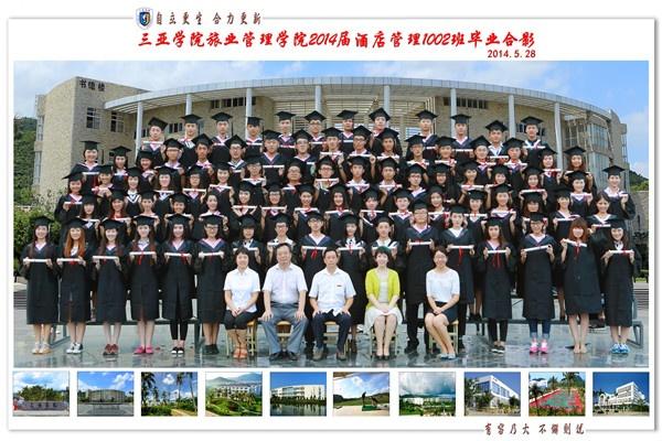 三亚学院旅业管理学院酒店管理1002班毕业留影