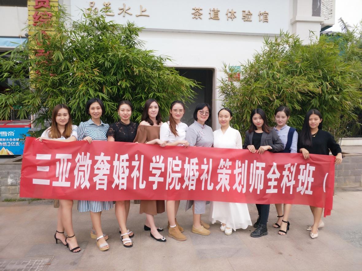 我院会展专业教师参加微奢学院婚礼培训——实践篇