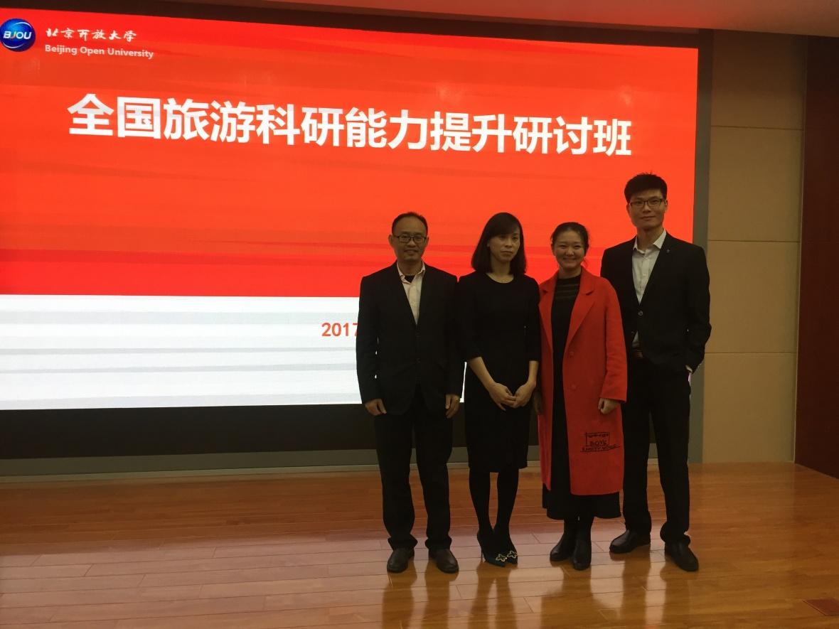 我院老师赴北京参加2017年全国旅游科研能力提升研讨班学习