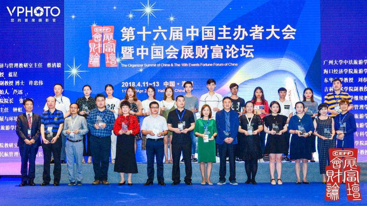 我院教师受邀参加第十六届中国主办者大会暨会展财富论坛