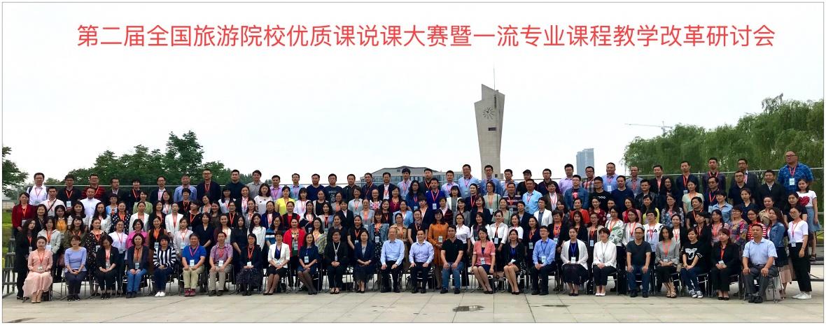 蒋倩老师赴西安参加第二届全国旅游院校优质课程说课大赛