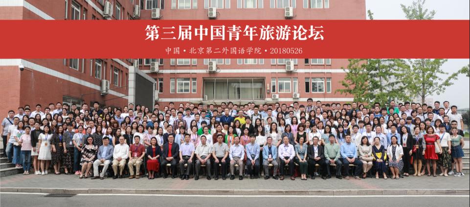 我院周志斌老师受邀参加第三届中国青年旅游论坛
